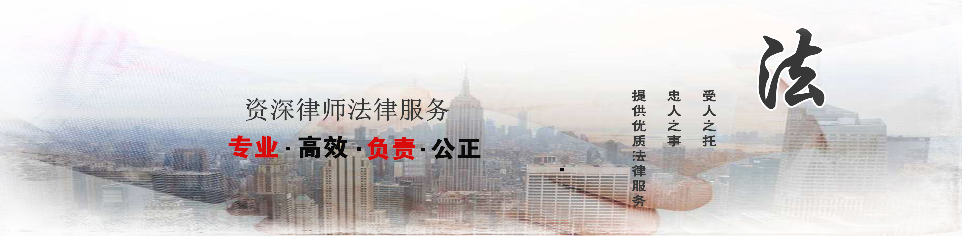 中山刑事律师:竭诚保护当事人合法权益
