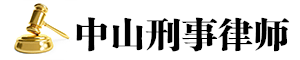 中山刑事律师网站logo